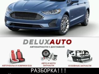 Разборка Ford Fusion hybrid 13-16г 2.0