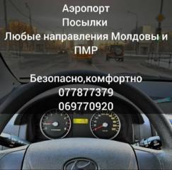 Такси Приднестровье-Кишинев Аэропорт Жд вокзалы, любые направления.
