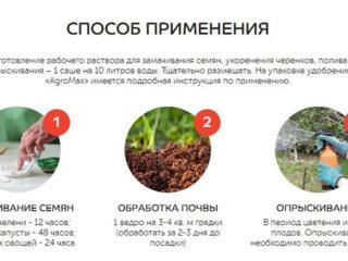 Удобрение в саше АгроМакс (Agromax)