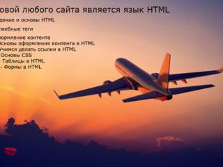 Cursuri programare / Курсы программирования (HTML, PHP, JS)