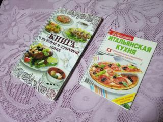 Продам сборник рецептов итальянской кухни (новый)