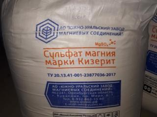 Предлагаем удобрения Южно Уральский завод магниевых соединений
