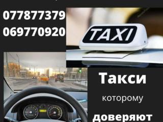 TAKCИ из ПМР - Варницы в Кишинев-Аэропорт-24/7 (Viber-WhatsApp)