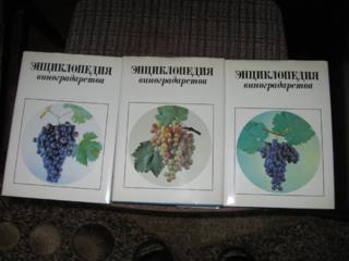 Продается энциклопедия виноградарства