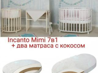 Круглая (Овальная) Кроватка- трансформер 7в1