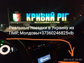 Транспорт, такси, м/автобус, посылки: Тирасполь, Одесса, Кишинев