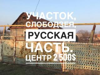 Продается участок в г. Слободзея! Русская часть, центр! Участок 19 сот