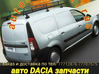 автоДАЧИЯзапчасти DACIA LOGAN/DUSTER