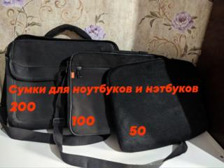 Недорогие сумки-переноски для ноутбуков и нэтбуков