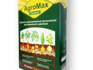 Удобрение АгроМакс (Agromax)