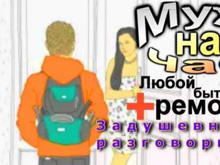 Муж на час и не только)