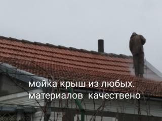 Мойка крыш