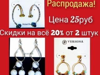 Подарки для любимых!!! Винтажная бижутерия, европейский бренд! Скидки!