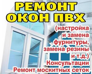 Ремонт пластиковых окон и дверей. Регулировка и решение прочих проблем