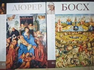 Новые энциклопедии, альбомы и книги по искусству, рисунку и т. д