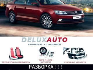 Volkswagen Jetta 13-16г 1.8 дористайл