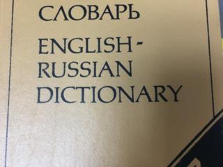 Продам англо-русские словари, учебники на английском языке