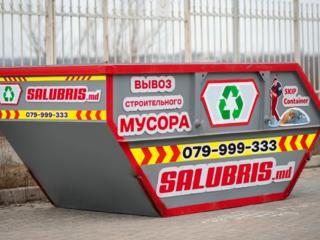 Бункер для вывоза строительного мусора -  скип КОНТЕЙНЕР