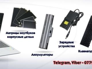 Комплектующие для ноутбуков и планшетов
