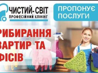Підтримуюче прибирання квартир