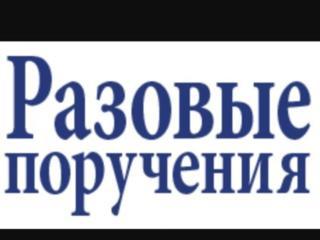 Cлужба разовых поручений и просьб в Молдове!