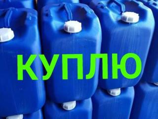 Куплю бутыль 10 литровый куплю банки куплю канистры бочки куплю казаны