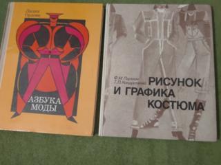 Продаю книги для студентов-модельеров. 100 руб. за 2 книги. Вайбер.