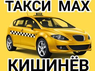 Такси Тирасполь Кишинёв Такси Аэропорт