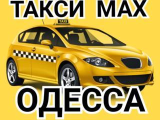 Такси Тирасполь Одесса Такси Аэропорт Одесса