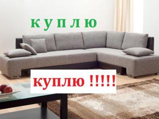 Куплю угловой диван б/у, можно под ремонт, или с дефектами ткани.