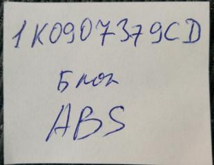 Куплю блок ABS 1K0907379CD Фольксваген Гольф универсал 2008г.