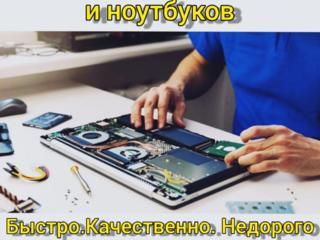 Ремонт и обслуживание компьютеров и ноутбуков НЕДОРОГО