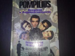 """Книга история жизни рок-группы """"Наутилус Помпилиус"""". Новая."""