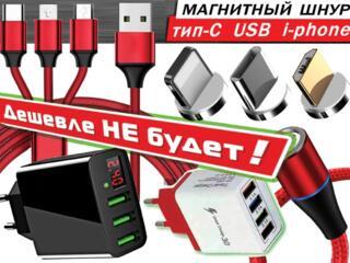 МАГНИТНЫЙ шнур тип С i-Phone USB + ЗАРЯДКИ на ВСЕ СМАРТФОНЫ
