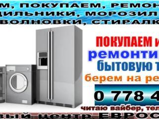 ПРОДАЮ, КУПЛЮ, РЕМОНТ - холодильники, морозильники, микроволновки