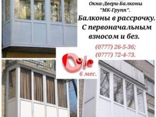 Ремонт и Увеличение Балконов. Балконы под ключ!