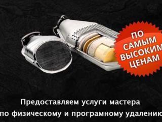 Принимаем катализаторы по всему ПМР, ДОРОГО!!!