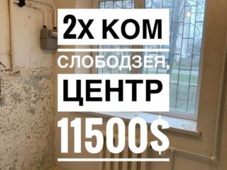 Продается 2-комнатная квартира в центре Слободзеи. Ремонт не завершён