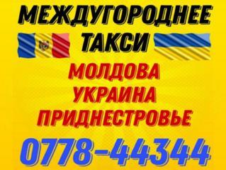 Такси Одесса-Тирасполь-Кишинев-Киев