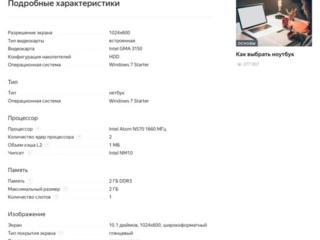 Продам нетбук HP Mini 210-3053er