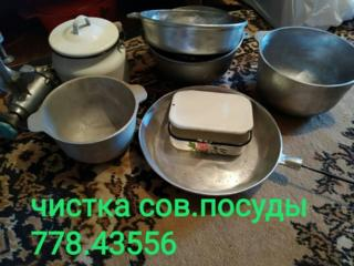 Производим чистку советской посуды,вайбер Тирасполь.