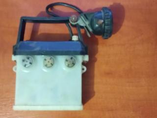 Фонарь(раритетный)аккумуляторный ЗШНК-10-05(ФОС-2)(железнод., шахтерс. )