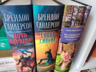 Новые книги, в Приднестровье пока таких не найдете!