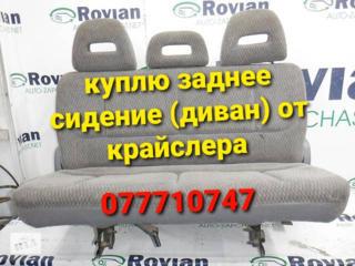 Куплю заднее сидение (диван)от крайслера вояджера или от мазды мпв