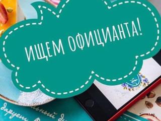 ОФИЦИАНТ, БАРМЕН