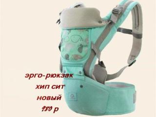 Эрго рюкзак хипсит aiebao