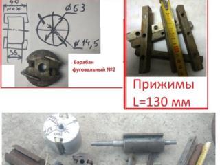 Детали, инструмент, ножи для фуганков/УБДНов/деревообработки
