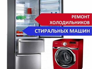 Ремонт холодильников, стиральных машин и их электронных модулей