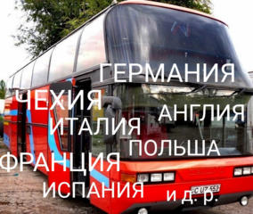 Автобусы 21,30,40,50,58 мест-Европа, СНГ, Молдова, ПМР