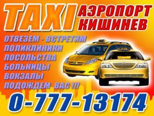 TAKCИ из ПМР в Кишинев - аэропорт - Молдова! Отвозим и встречаем! 24\7